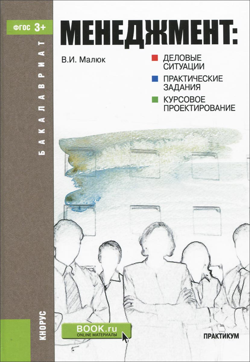 Менеджмент. Деловые ситуации. Практические задания. Курсовое проектирование, В. И. Малюк