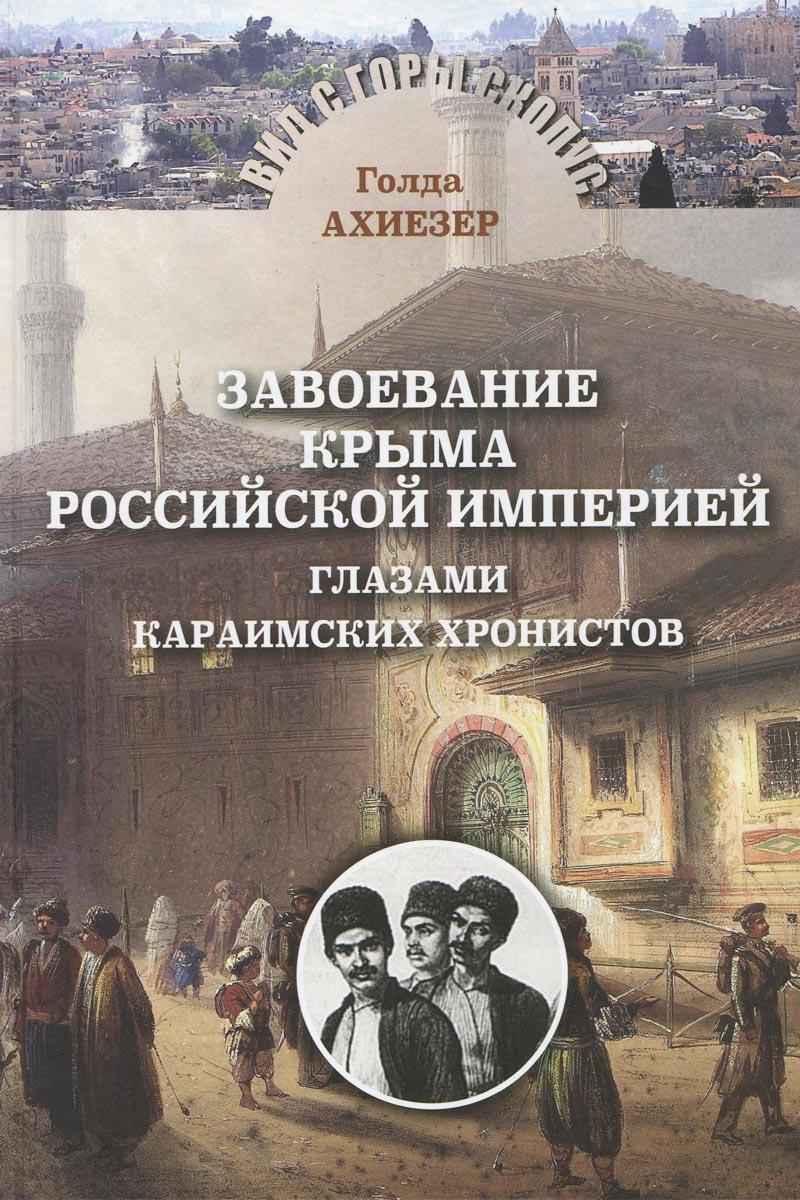 Завоевание Крыма Российской империей глазами караимских хронистов, Голда Ахиезер