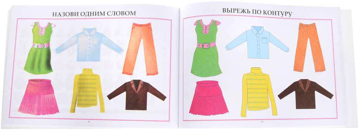 Всё в одном. Универсальная книга для детей, Э. И. Сабитова
