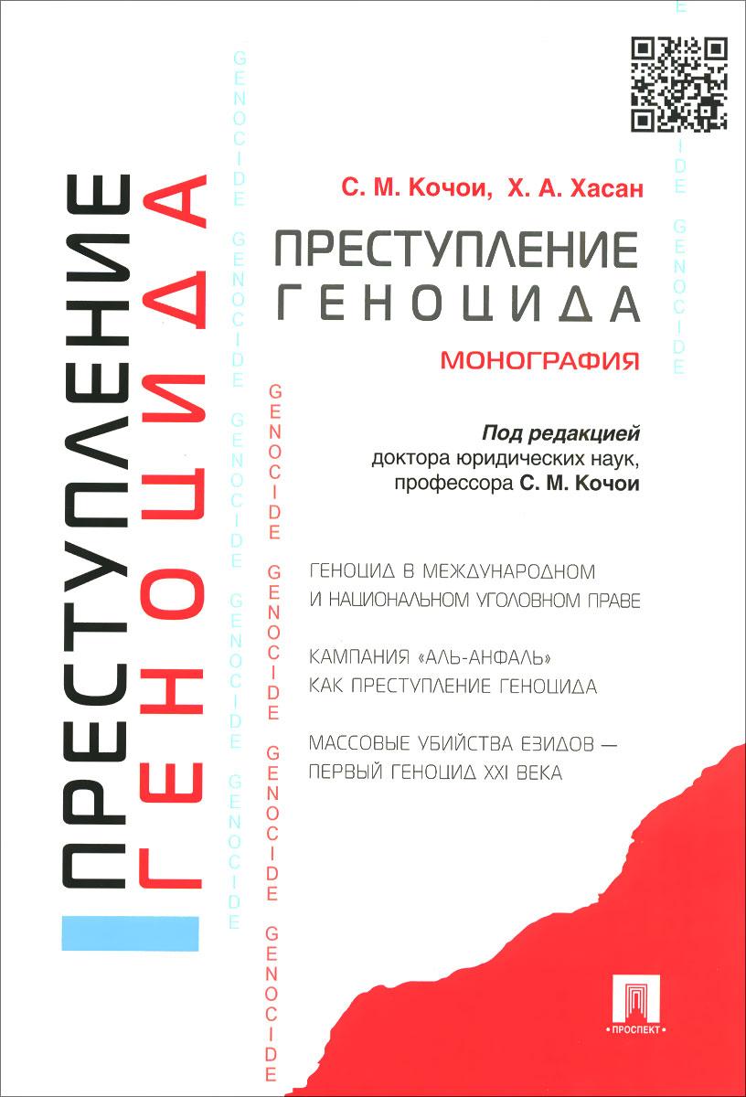 Преступление геноцида, С. М. Кочои, Х. А. Хасан