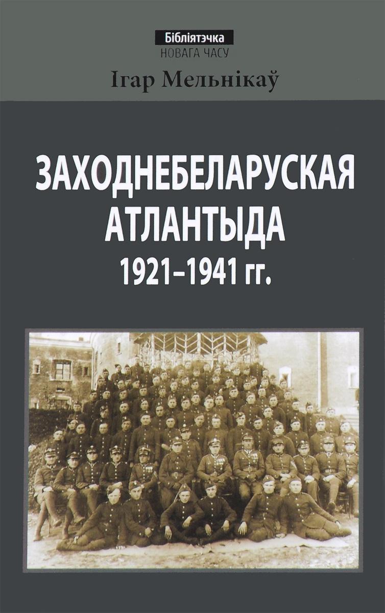 Заходнебеларуская Атлантыда 1921-1941 года, Iгар Мельнiкаy