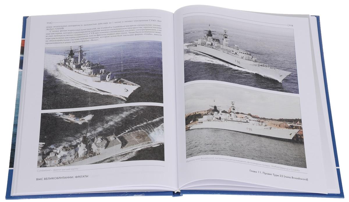 ВМС Великобритании. Фрегаты. Часть 2, Ю. В. Апальков