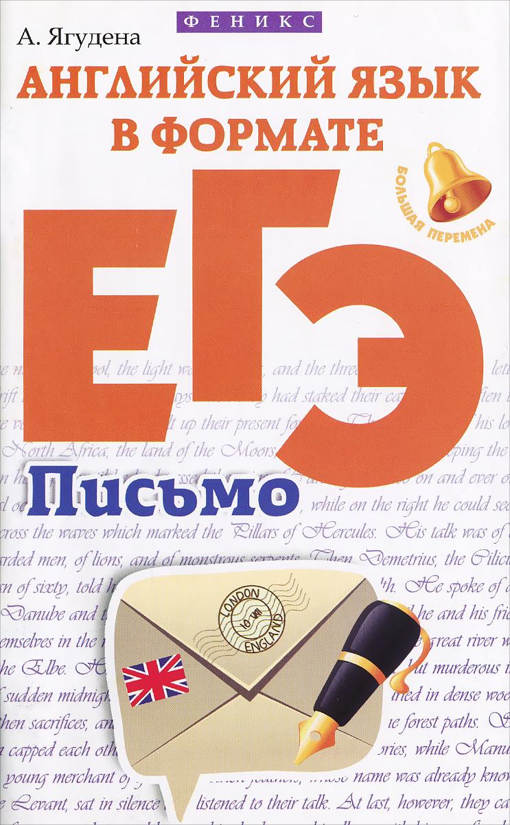 Английский язык в формате ЕГЭ. Письмо, А. Ягудена
