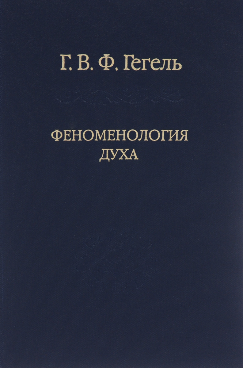Система наук. Часть 1. Феноменология духа, Г. В. Ф. Гегель