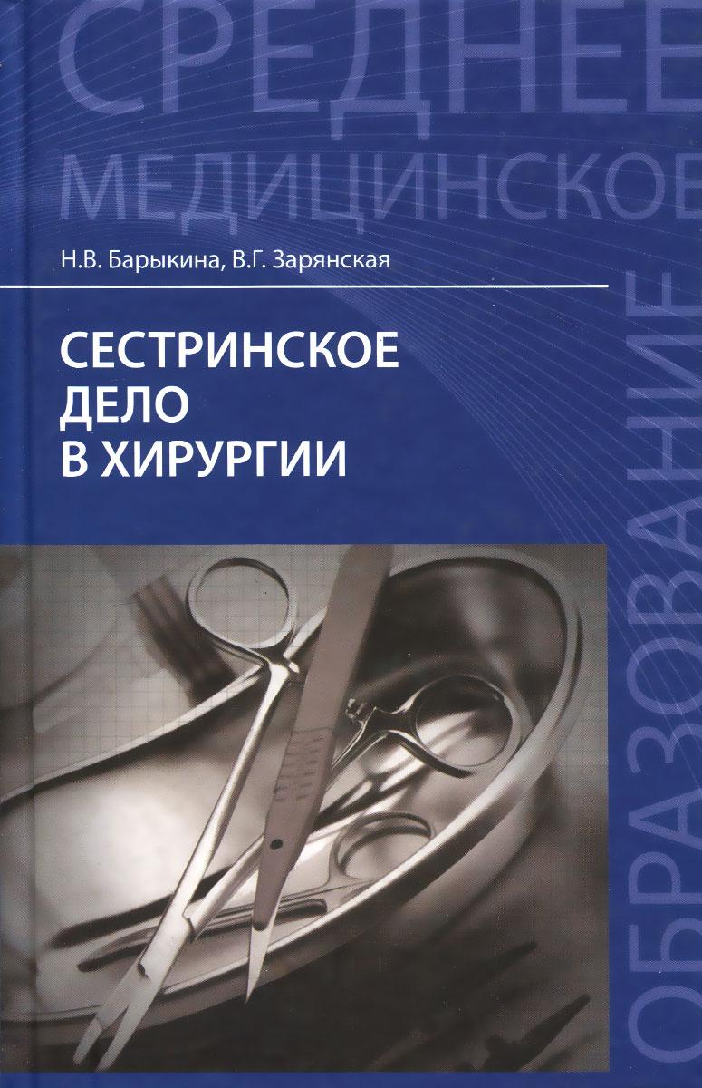 Сестринское дело в хирургии. Учебное пособие, Н. В. Барыкина, В. Г. Зарянская