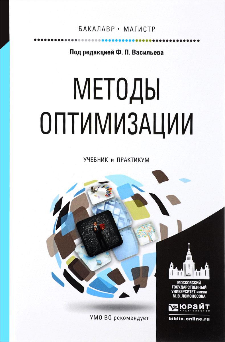 Методы оптимизации. Учебник и практикум, М. М. Потапов, Б. А. Будак, Л. А. Артемьева