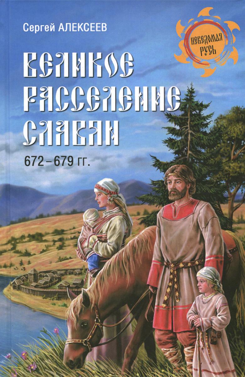 Великое расселение славян. 672-679 гг., Сергей Алексеев