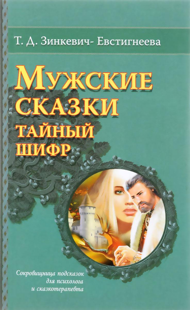 Мужские сказки. Тайный шифр, Т. Д. Зинкевич-Евстигнеева