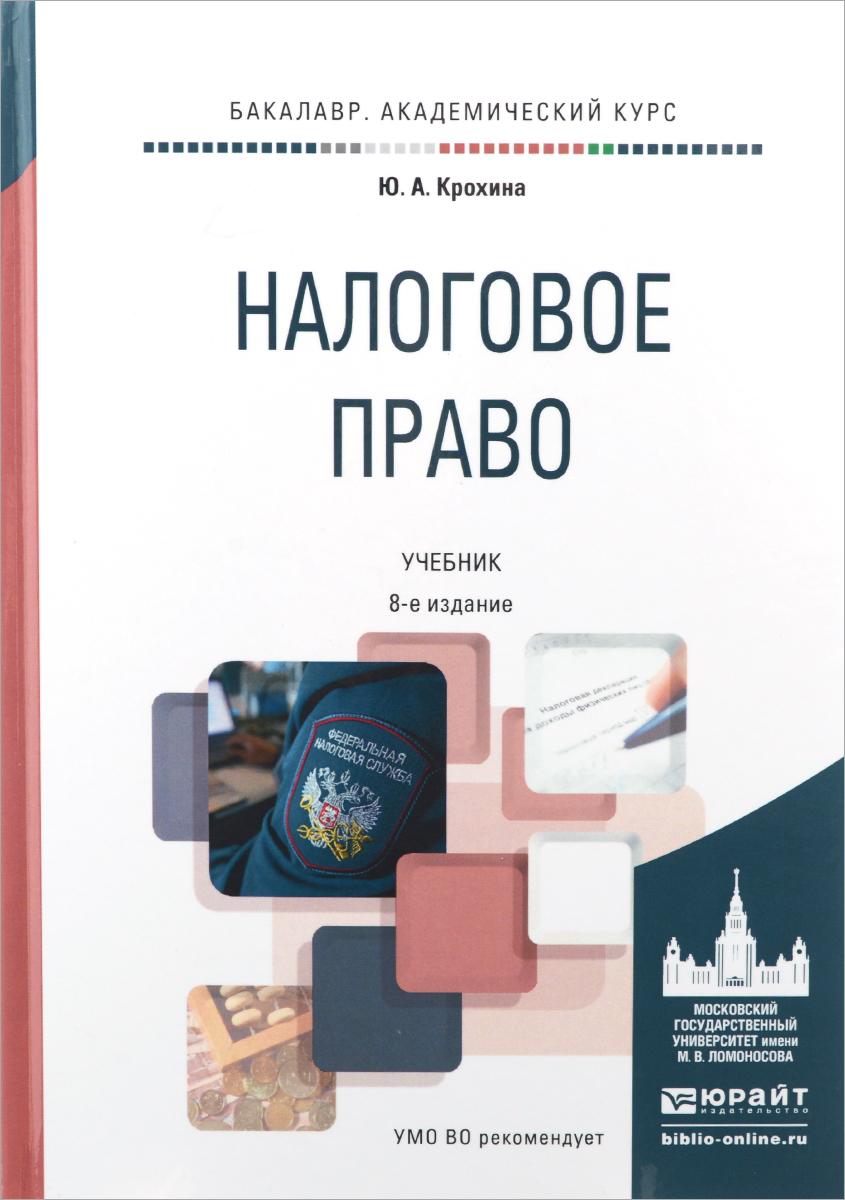 Налоговое право. Учебник, Ю. А. Крохина