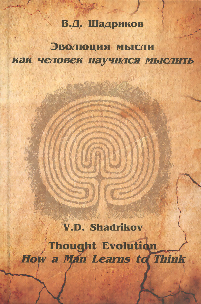 Эволюция мысли. Как человек научился мыслить, В. Д. Шадриков