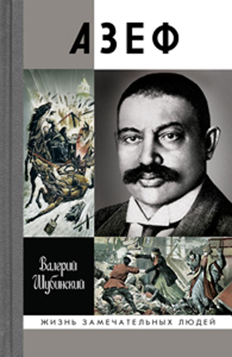 Азеф, Валерий Шубинский
