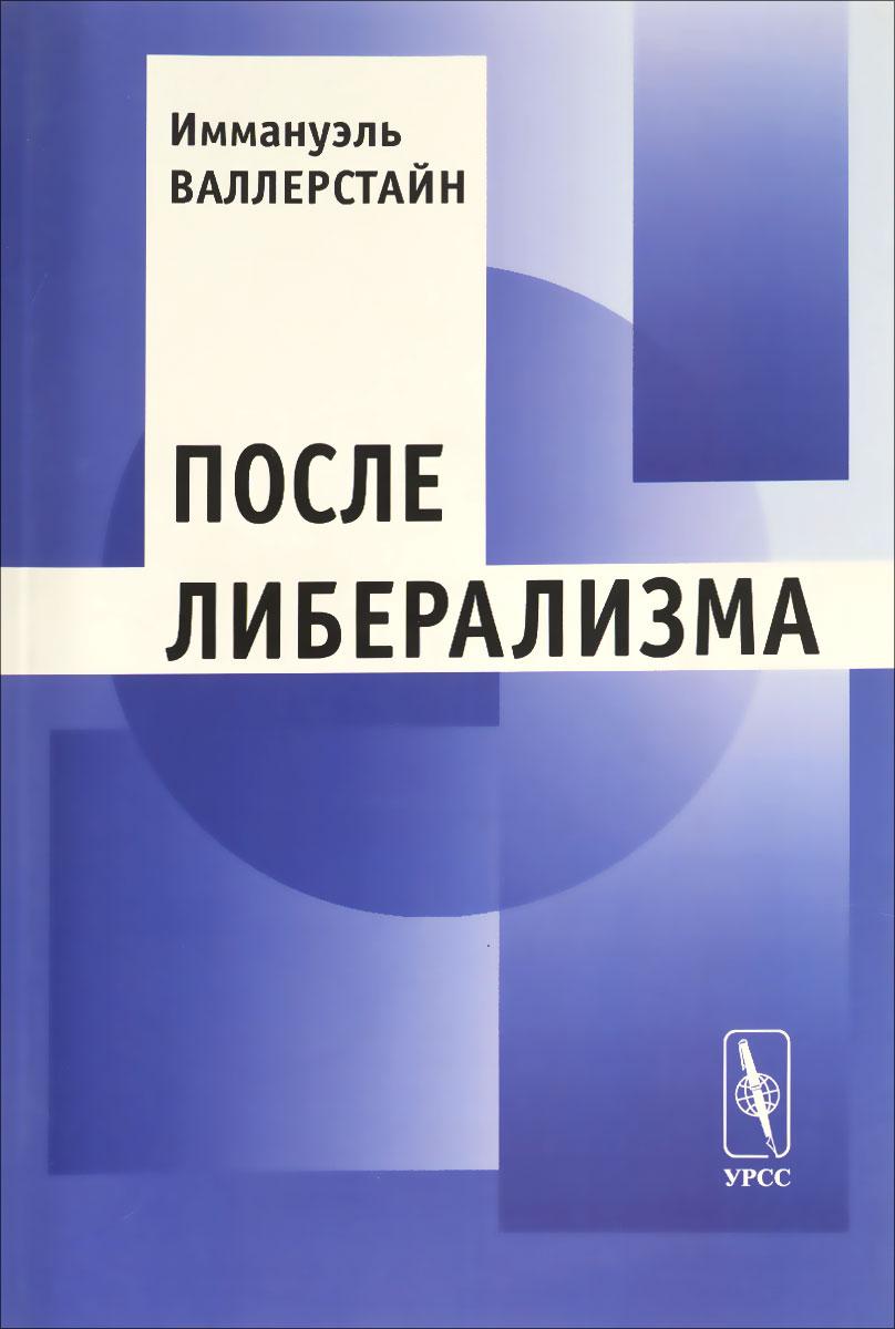 После либерализма, Иммануэль Валлерстайн