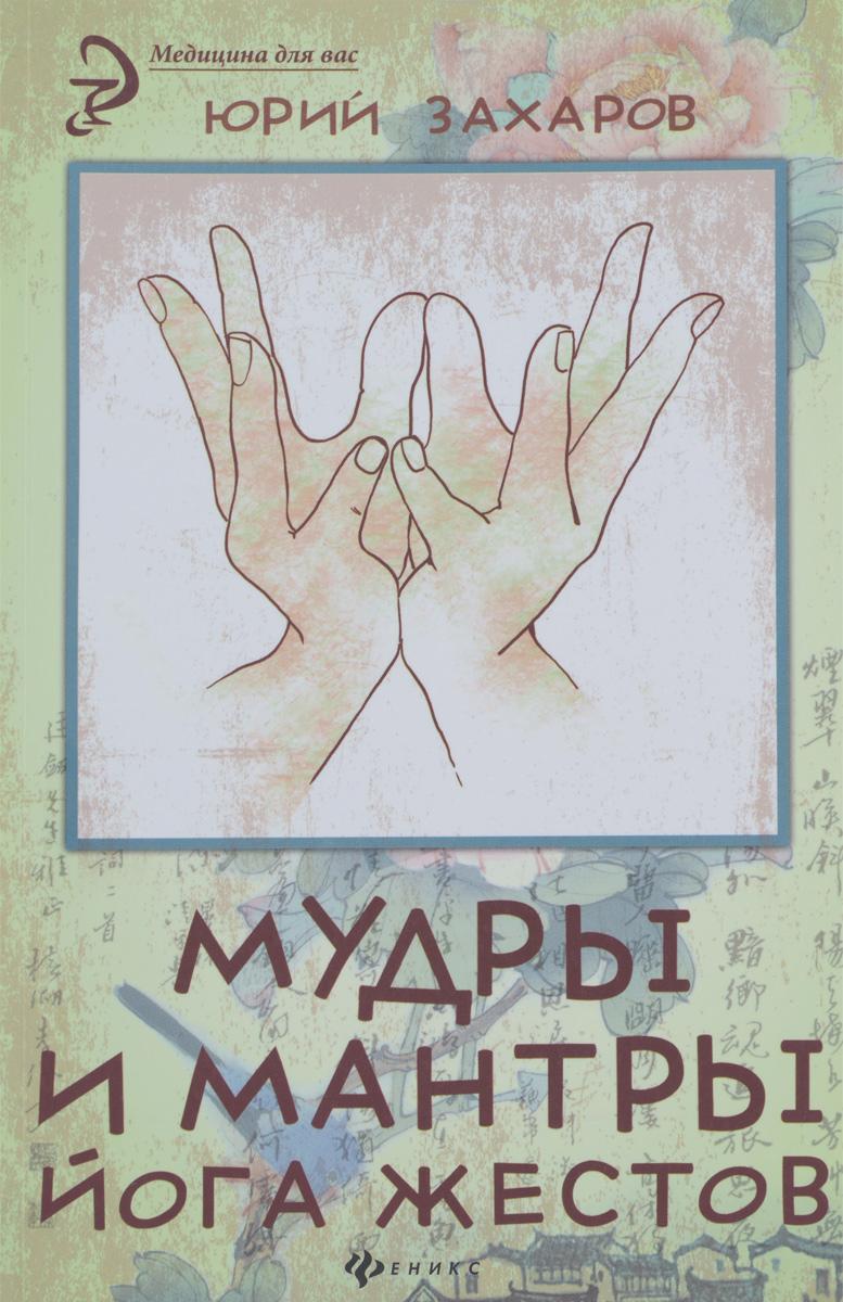 Мудры и мантры - йога жестов, Юрий Захаров