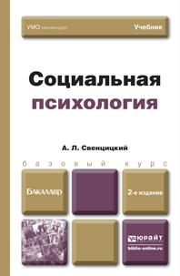 Социальная психология, А. Л. Свенцицкий