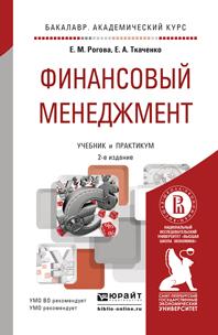 Финансовый менеджмент. Учебник и практикум, Е. М. Рогова, Е. А. Ткаченко