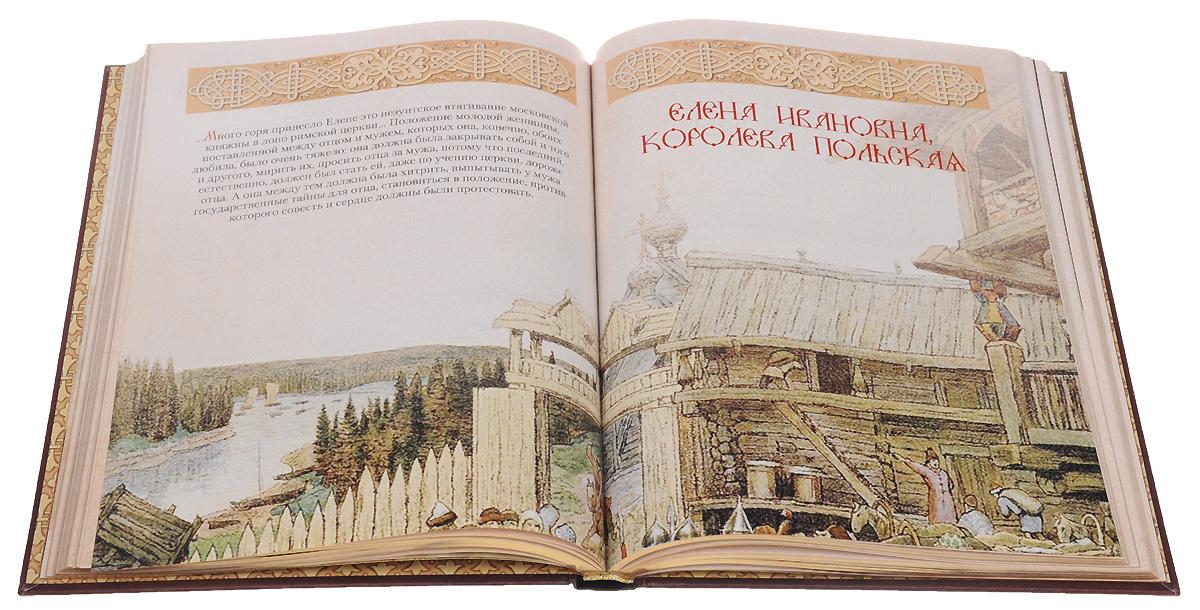 Женщины дома Рюриковичей (подарочное издание), Д. Л. Мордовцев