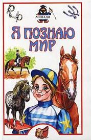 Я познаю мир: Лошади, М. А. Иванова, О. Д. Костикова