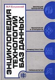 Энциклопедия технологий баз данных, М. Р. Когаловский