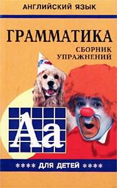 Английский язык. Грамматика. Сборник упражнений для детей. Книга IV, М. А. Гацкевич