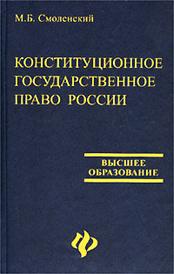 Конституционное (государственное) право России, М. Б. Смоленский