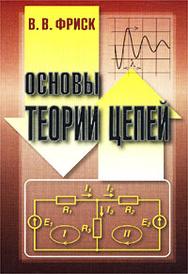 Основы теории цепей, В. В. Фриск