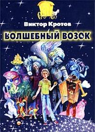 Волшебный возок, Виктор Кротов