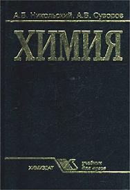 Химия. Учебник для вузов, А. Б. Никольский, А. В. Суворов
