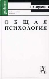 Общая психология, Г. С. Абрамова