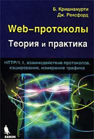 Web-протоколы. Теория и практика. HTTP/1.1, взаимодействие протоколов, кэширование, измерение трафика, Б. Кришнамурти, Дж. Рексфорд