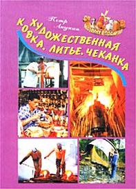 Художественная ковка, литье, чеканка, Составитель Петр Акунин