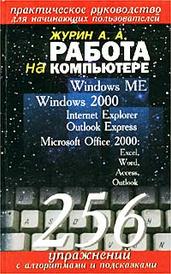 Работа на компьютере. Практическое руководство для начинающих пользователей, Журин А. А.
