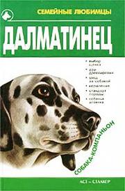 Далматинец, Н. А. Сагаловская