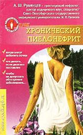 Хронический пиелонефрит, А. Ш. Румянцев