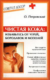Чистая кожа: избавьтесь от угрей, бородавок и мозолей,