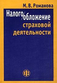 Налогообложение страховой деятельности, М. В. Романова