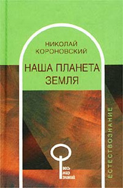 Наша планета Земля, Николай Короновский