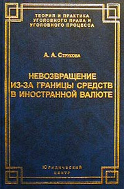 Невозвращение из-за границы средств в иностранной валюте. Уголовно-правовая характеристика, А. А. Струкова