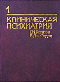 Клиническая психиатрия. Том 1, Г. И. Каплан, Б. Дж. Сэдок