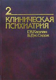 Клиническая психиатрия. Том 2, Г. И. Каплан, Б. Дж. Сэдок
