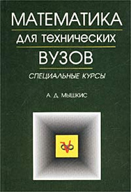 Математика для технических вузов. Специальные курсы, А. Д. Мышкис