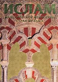 Классическое искусство стран ислама, Б. В. Веймарн