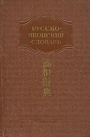 Краткий русско-японский словарь,