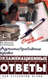 Административное право. Экзаменационные ответы, М. Б. Смоленский, Е. А. Котельникова