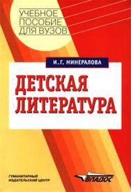 Детская литература, И. Г. Минералова
