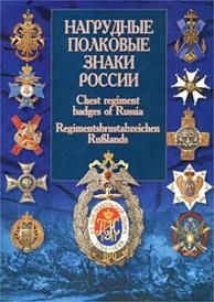 Нагрудные полковые знаки России / Chest Regiment Badges of Russia / Regimentsbrustabzeichen Russlands,