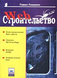 Web-строительство, Павел Ломакин