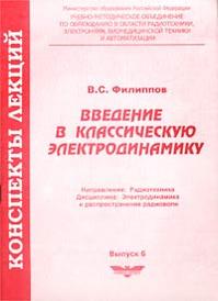 Введение в классическую электродинамику, В. С. Филиппов
