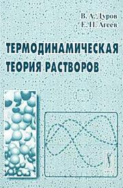 Термодинамическая теория растворов, В. А. Дуров, Е. П. Агеев