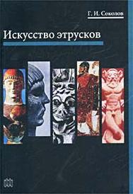 Искусство этрусков, Г. И. Соколов