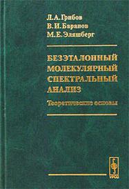 Безэталонный молекулярный спектральный анализ. Теоретические основы, Л. А. Грибов, В. И Баранов, М. Е. Эляшберг